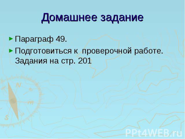 Домашнее задание Параграф 49.Подготовиться к проверочной работе. Задания на стр. 201