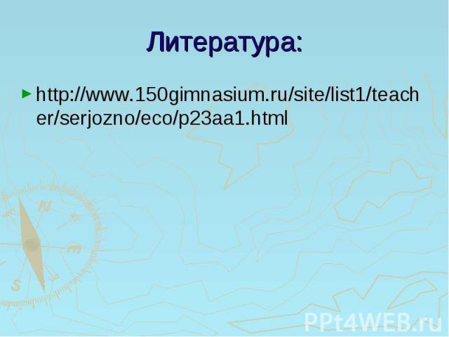 Литература: http://www.150gimnasium.ru/site/list1/teacher/serjozno/eco/p23aa1.html