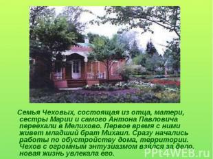 Семья Чеховых, состоящая из отца, матери, сестры Марии и самого Антона Павловича