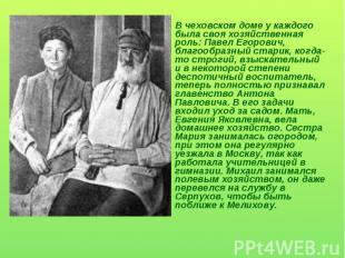 В чеховском доме у каждого была своя хозяйственная роль: Павел Егорович, благооб