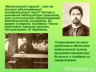 Мелиховский период - это не только вдохновенный литературный труд Чехова и актив