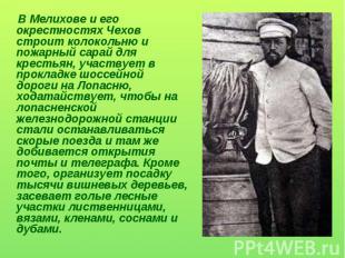 В Мелихове и его окрестностях Чехов строит колокольню и пожарный сарай для крест