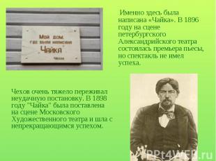 Именно здесь была написана «Чайка». В 1896 году на сцене петербургского Александ
