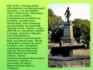 1897 году у Чехова резко обострился туберкулезный процесс, и он вынужден лечь в