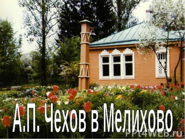 А.П. Чехов в Мелихово