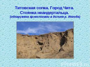 Титовская сопка. Город Чита. Стоянка неандертальца. (обнаружена археологами в до