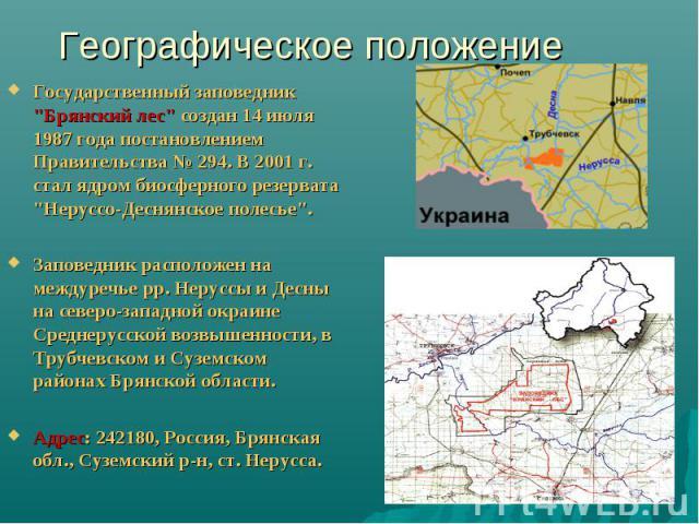 Географическое положение Государственный заповедник