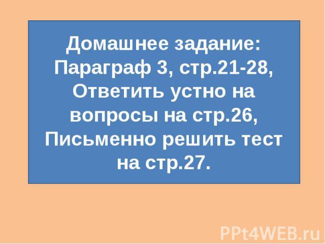 Домашнее задание:Параграф 3, стр.21-28,Ответить устно на вопросы на стр.26,Письменно решить тест на стр.27.