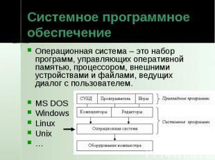 Системное программное обеспечение Операционная система – это набор программ, упр