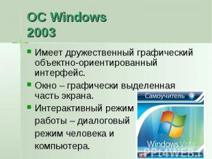 ОС Windows2003 Имеет дружественный графический объектно-ориентированный интерфей