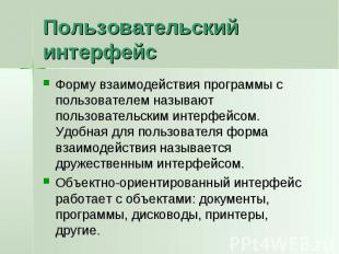 Пользовательский интерфейс Форму взаимодействия программы с пользователем называ