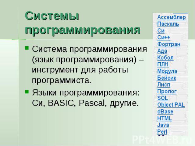 Системы программирования Система программирования (язык программирования) – инструмент для работы программиста.Языки программирования: Си, BASIC, Pascal, другие.