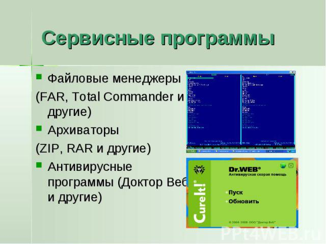 Сервисные программы Файловые менеджеры(FAR, Total Commander и другие)Архиваторы(ZIP, RAR и другие)Антивирусные программы (Доктор Веб и другие)