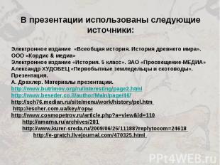 В презентации использованы следующие источники:Электронное издание «Всеобщая ист