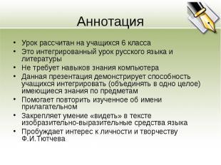 Аннотация Урок рассчитан на учащихся 6 классаЭто интегрированный урок русского я