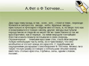 А.Фет о Ф Тютчеве… Два года тому назад, в тих.. осен.. ноч.., стоял в темн.. пер