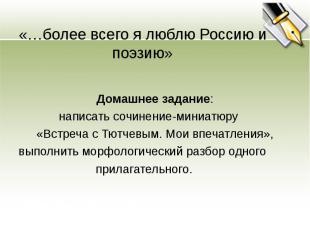 «…более всего я люблю Россию и поэзию» Домашнее задание: написать сочинение-мини