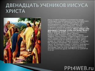 ДВЕНАДЦАТЬ УЧЕНИКОВ ИИСУСА ХРИСТА Иисус оставил Назарет и поселился в городе Кап