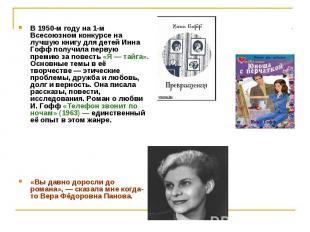 В 1950-м году на 1-м Всесоюзном конкурсе на лучшую книгу для детей Инна Гофф пол