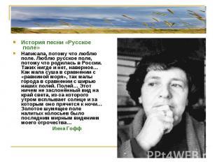 История песни «Русское поле»Написала, потому что люблю поле. Люблю русское поле,