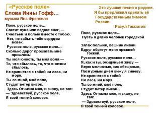 «Русское поле»Слова Инны Гофф…музыка Яна Френкеля Поле, русское поле… Светит лун