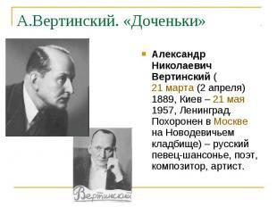 А.Вертинский. «Доченьки» Александр Николаевич Вертинский (21 марта (2 апреля) 18
