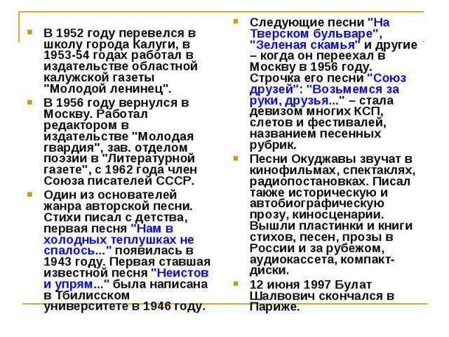 В 1952 году перевелся в школу города Калуги, в 1953-54 годах работал в издательстве областной калужской газеты