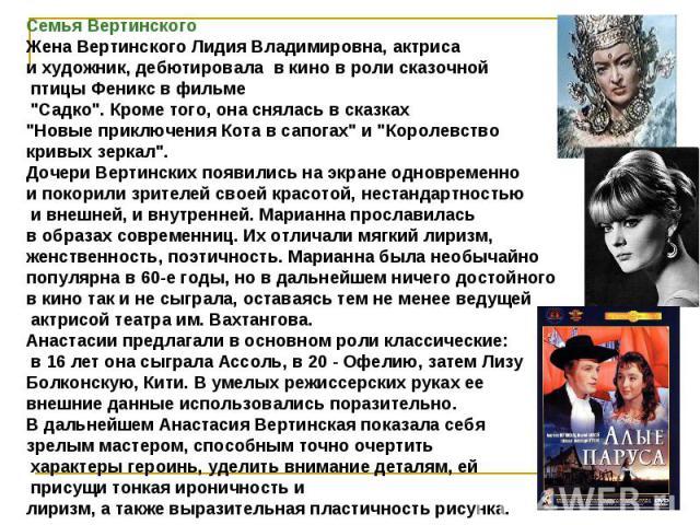 Семья ВертинскогоЖена Вертинского Лидия Владимировна, актриса и художник, дебютировала в кино в роли сказочной птицы Феникс в фильме