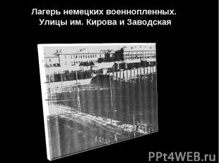 Лагерь немецких военнопленных. Улицы им. Кирова и Заводская