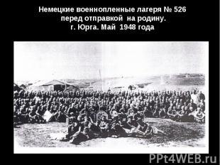 Немецкие военнопленные лагеря № 526 перед отправкой на родину.г. Юрга. Май 1948