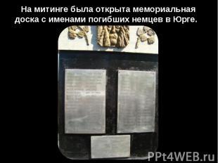 На митинге была открыта мемориальная доска с именами погибших немцев в Юрге.