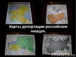 Карты депортации российских немцев.