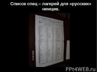 Список спец – лагерей для «русских» немцев.