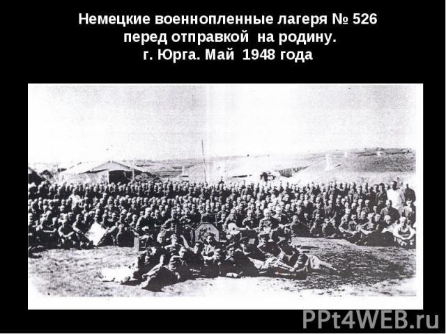 Немецкие военнопленные лагеря № 526 перед отправкой на родину.г. Юрга. Май 1948 года