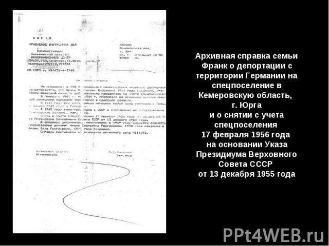 Архивная справка семьи Франк о депортации с территории Германии на спецпоселение в Кемеровскую область, г. Юргаи о снятии с учета спецпоселения 17 февраля 1956 года на основании Указа Президиума Верховного Совета СССР от 13 декабря 1955 года