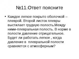 №11.Ответ поясните Каждое легкое покрыто оболочкой – плеврой. Второй листок плев