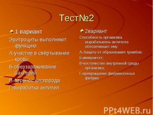 Тест№2