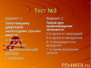 Тест №3