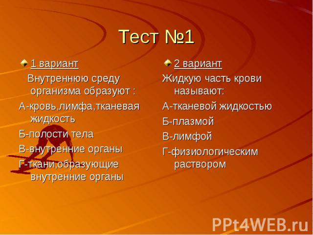 Тест №1