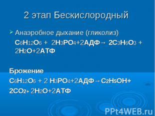 2 этап Бескислородный Анаэробное дыхание (гликолиз) C6H12O6 + 2H3PO4+2АДФ→ 2C3H6