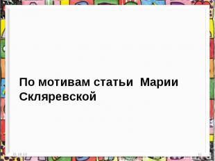 По мотивам статьи Марии Скляревской