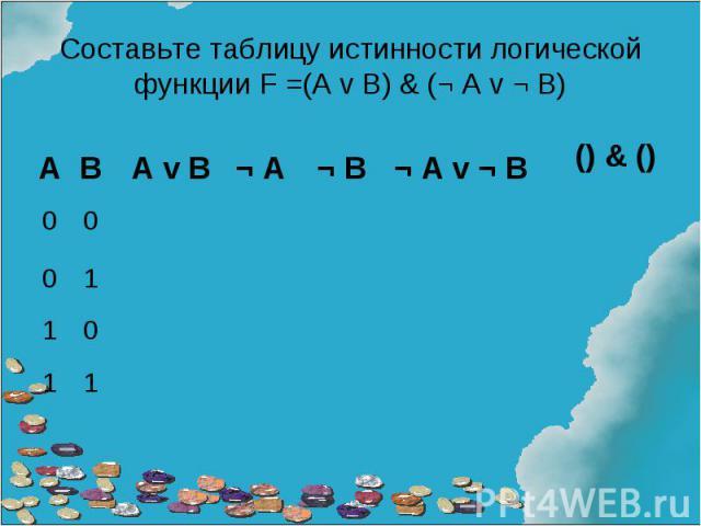 Составьте таблицу истинности логической функции F =(A v B) & (¬ A v ¬ B)