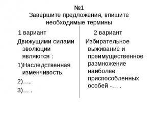 №1Завершите предложения, впишите необходимые термины 1 вариантДвижущими силами э