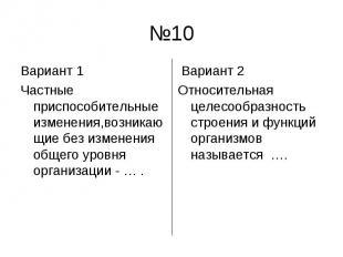 №10 Вариант 1 Частные приспособительные изменения,возникающие без изменения обще
