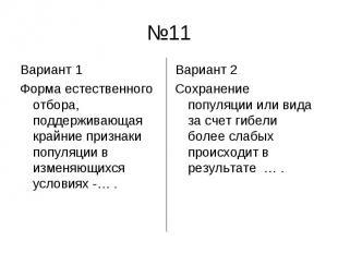 №11 Вариант 1Форма естественного отбора, поддерживающая крайние признаки популяц