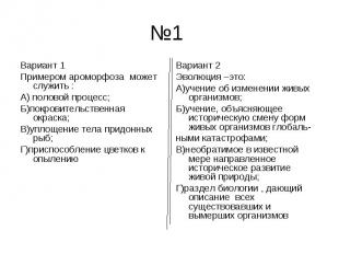 №1 Вариант 1Примером ароморфоза может служить :А) половой процесс;Б)покровительс