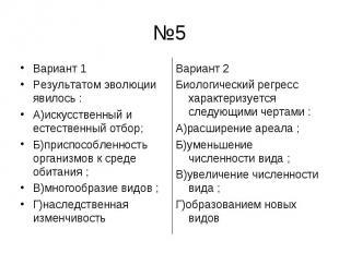 №5 Вариант 1Результатом эволюции явилось :А)искусственный и естественный отбор;Б