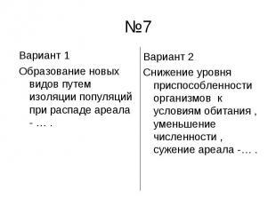 №7 Вариант 1 Образование новых видов путем изоляции популяций при распаде ареала