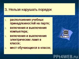 3. Нельзя нарушать порядок расположения учебных принадлежностей на парте;включен