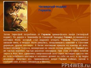 Четвертый подвиг Геракла. Затем Эврисфей потребовал от Геракла эриманфского веп